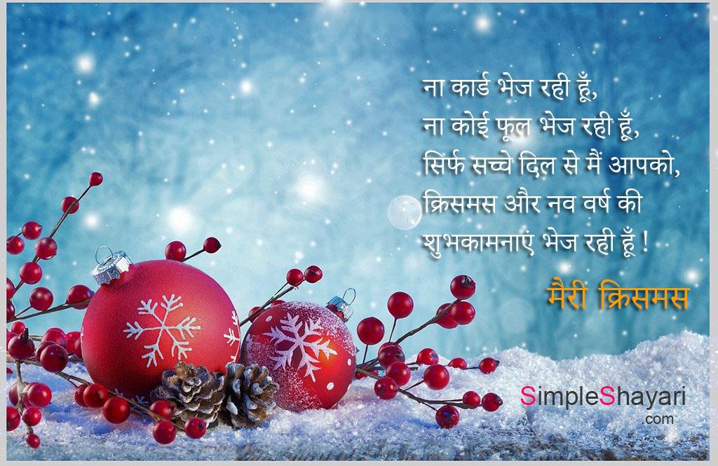 Merry Christmas Shayari Quotes in Hindi